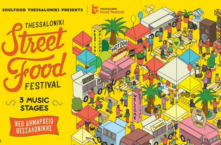 thessaloniki street food festival 2018
