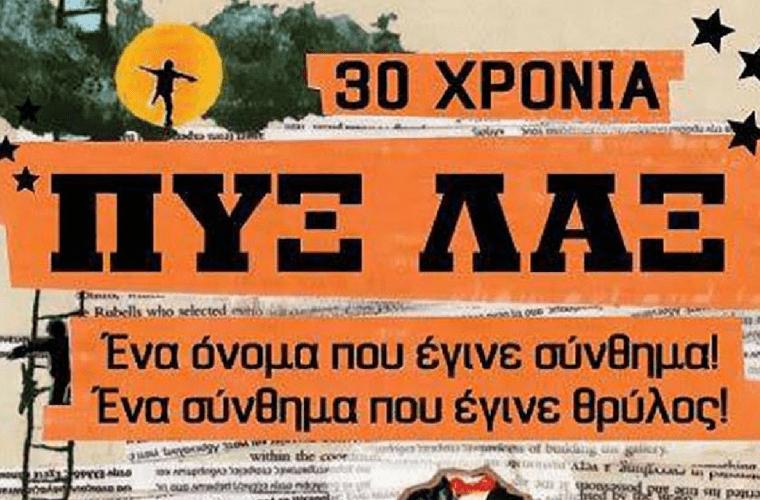 pyx lax